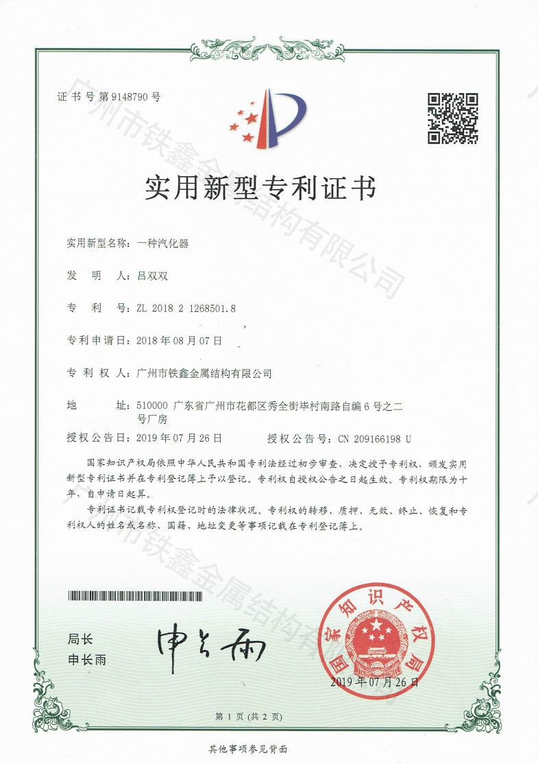 一种汽化器专利证书