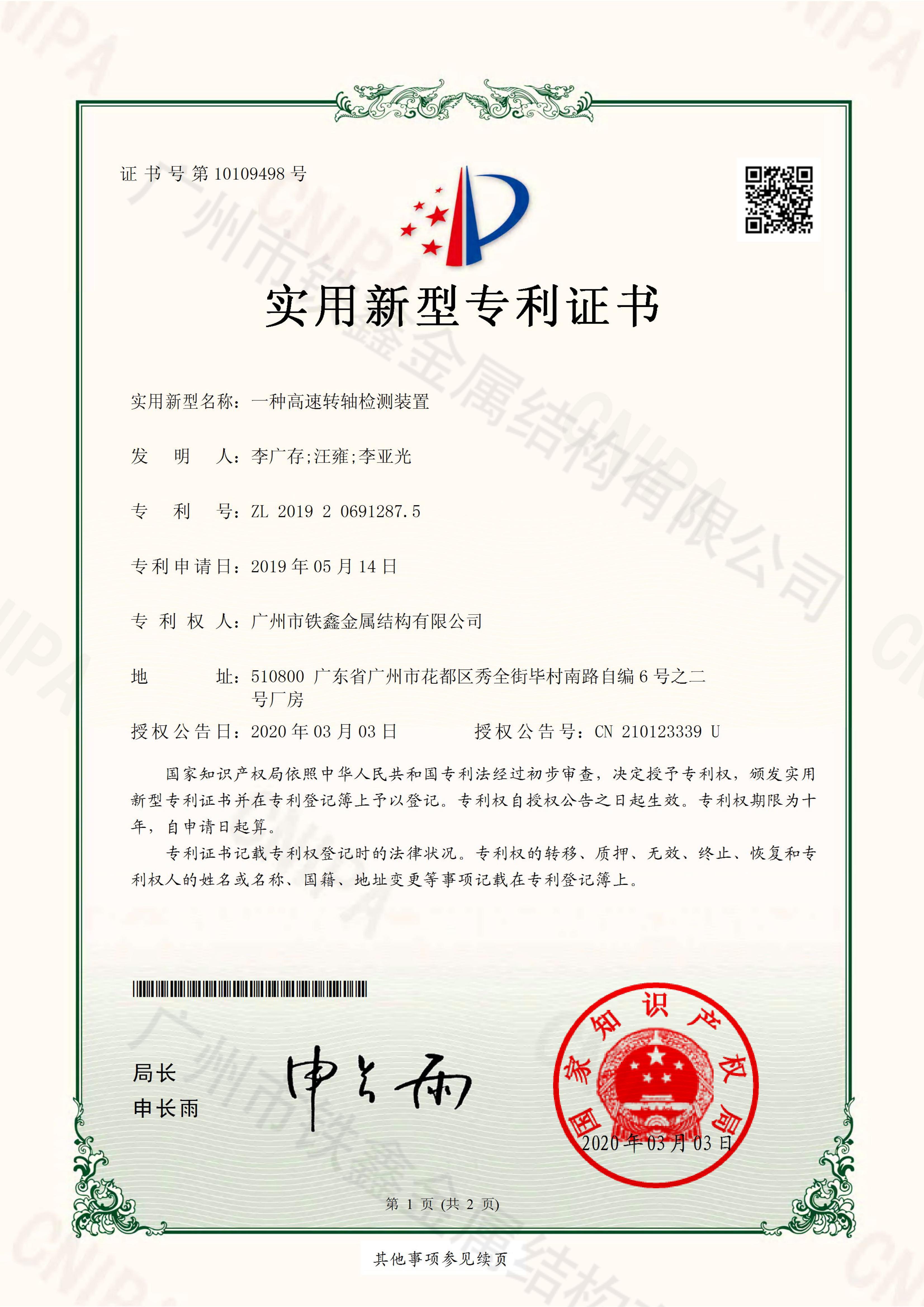 证书 -一种高速转轴检测装置